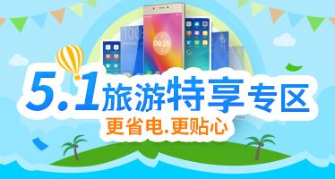五一旅游版手机省电流畅主题ROM包-【线刷宝】