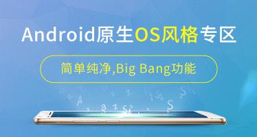 Android原生OS风格ROM包