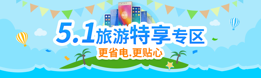 五一旅游版手機省電流暢主題ROM包-【線刷寶】