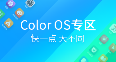 Color OS专题ROM包